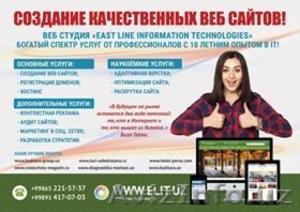 Создание и продвижение сайтов в Узбекистане. Приемлемые цены! - Изображение #1, Объявление #1609808