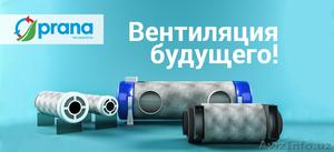 Ищем дилеров для продажи системы вентиляции рекуператор Prana - Изображение #1, Объявление #1629939