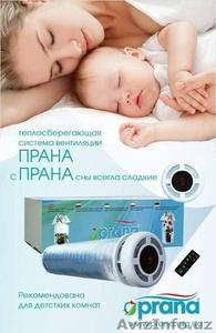 Ищем дилеров для продажи системы вентиляции рекуператор Prana - Изображение #2, Объявление #1629939
