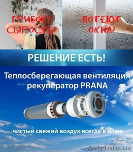 Ищем дилеров для продажи системы вентиляции рекуператор Prana - Изображение #3, Объявление #1629939