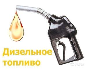 Дизельное топливо - Изображение #1, Объявление #1661760