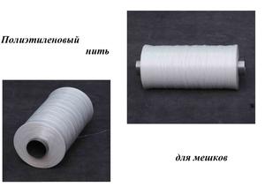 Полиэтиленовый нить для мешков - Изображение #1, Объявление #1671044