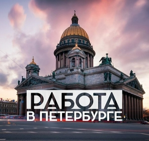 Помогу с работой в санкт-петербурге  - Изображение #1, Объявление #1701783