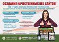 Создание и продвижение сайтов в Узбекистане. Приемлемые цены!, Объявление #1609808