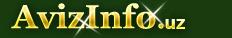 Бесплатные объявления Бухара, продажа и покупка, аренда и работа