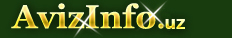Daiminger Associates, Inc в Бухаре, предлагаю, услуги, бизнес услуги в Бухаре - 147271, buhara.avizinfo.uz